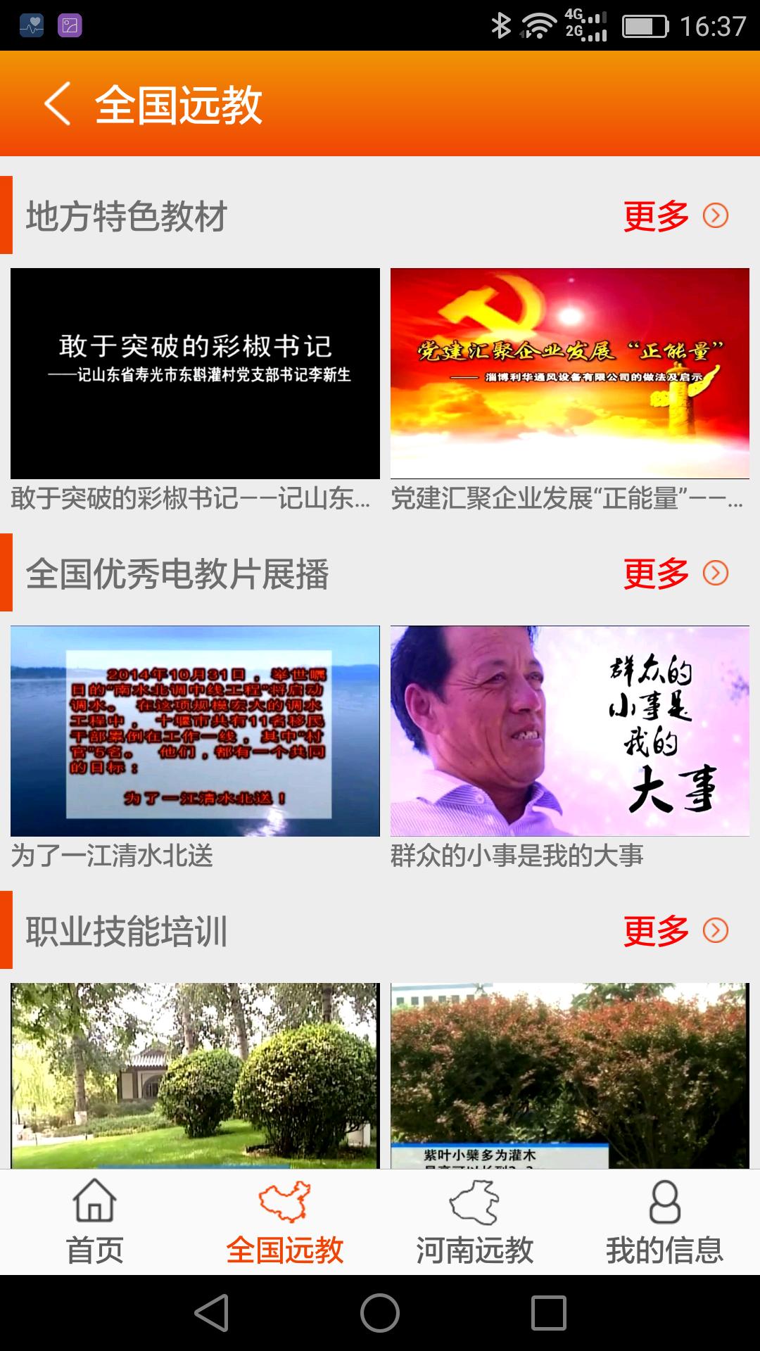 河南党员教育软件截图2