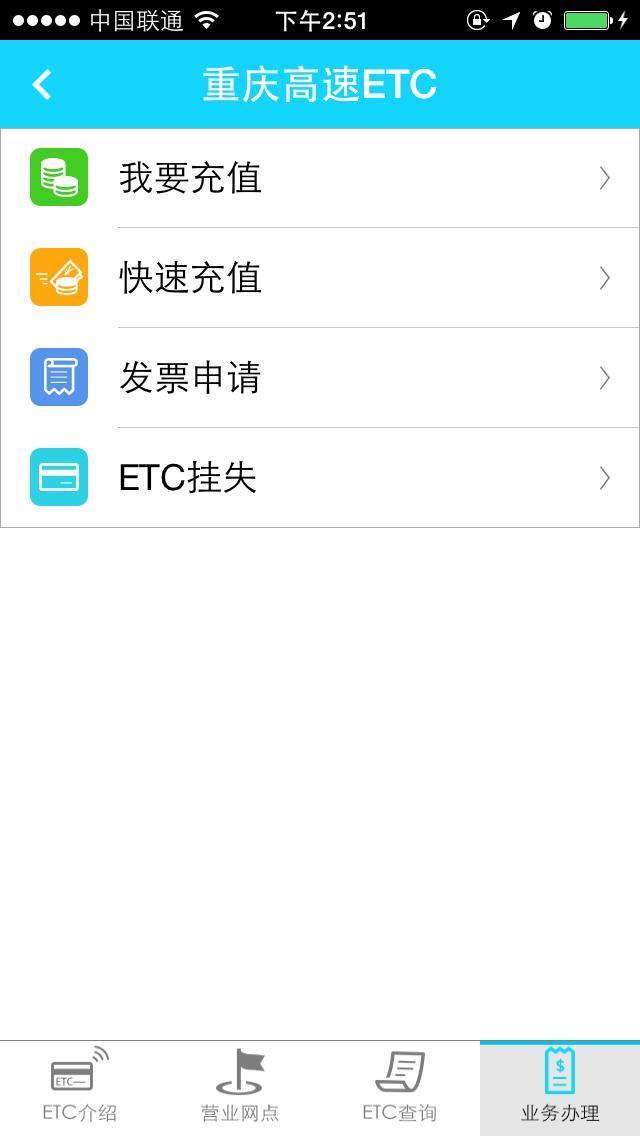 重庆高速通软件截图4