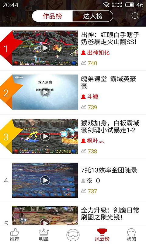 DNF视频站软件截图3