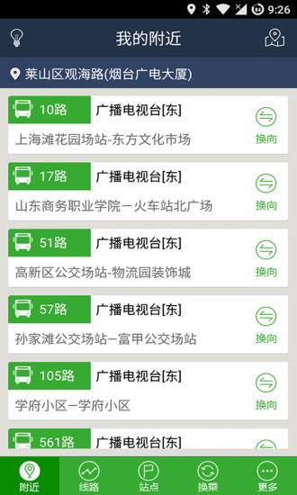烟台公交软件截图2