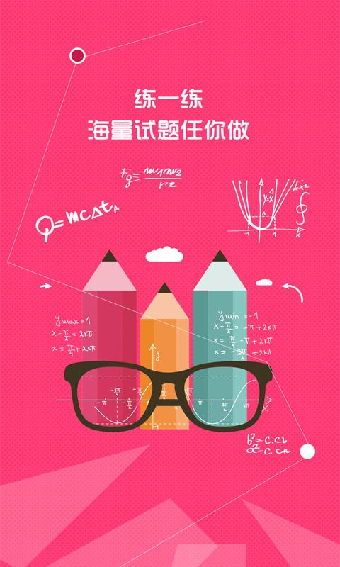 辽海微课堂软件截图0