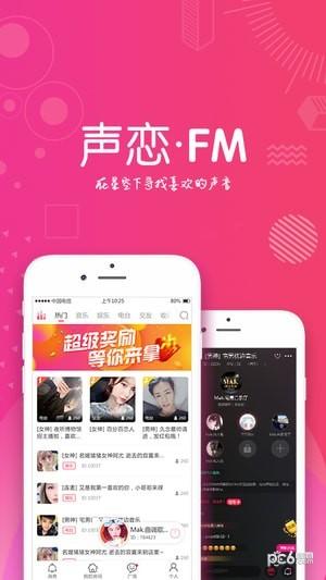 声恋FM App软件截图0