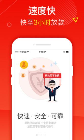 中安信业小额贷款软件截图2