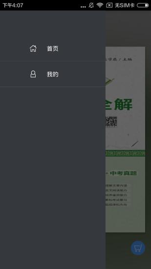 初中文言文全国通用详解附带真人朗读软件截图1