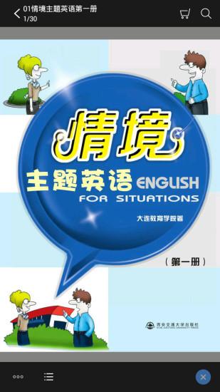 情境主题英语1至6册软件截图2