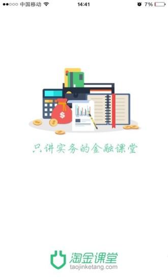 淘金课堂软件截图0