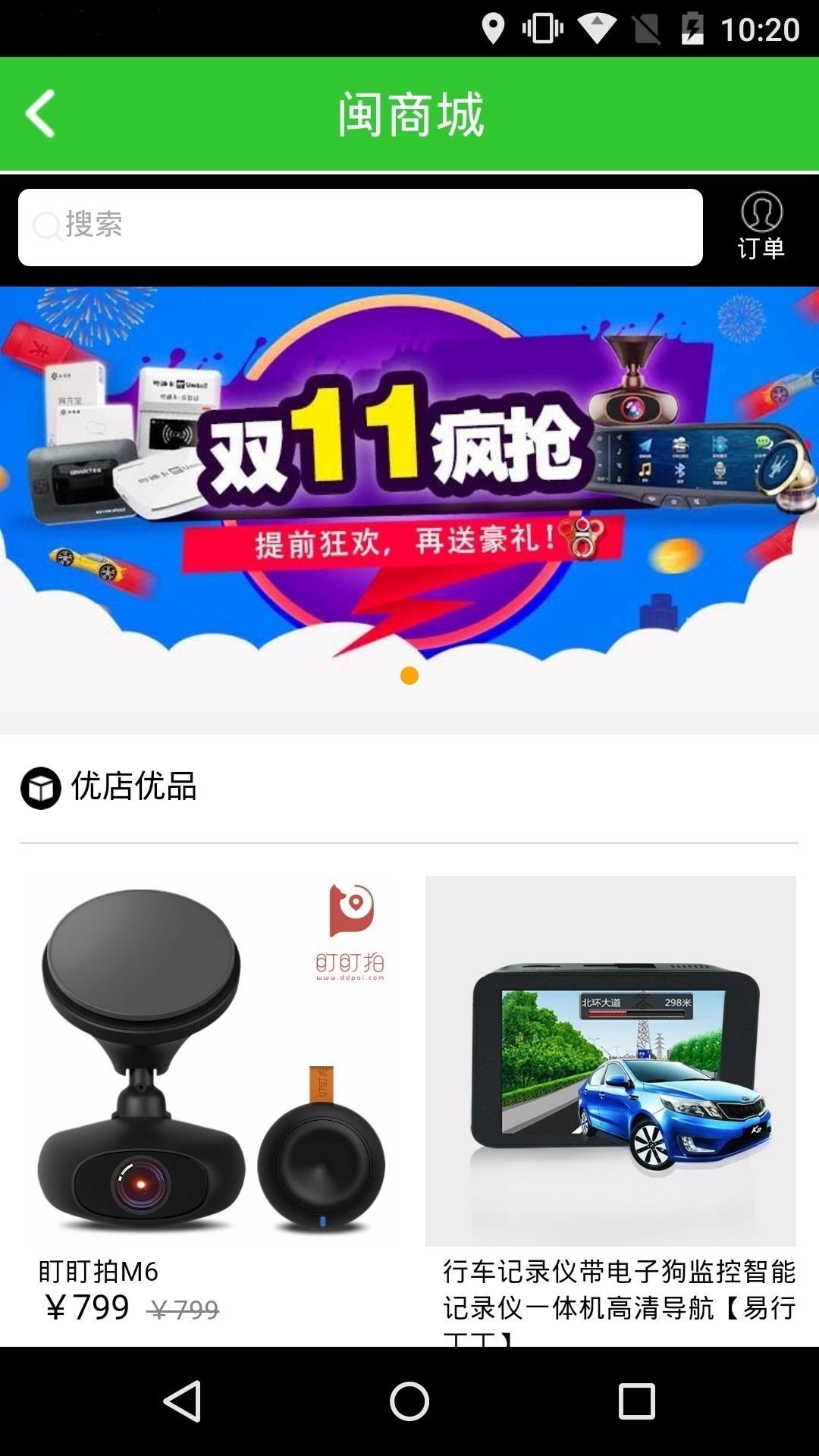闽通宝软件截图4