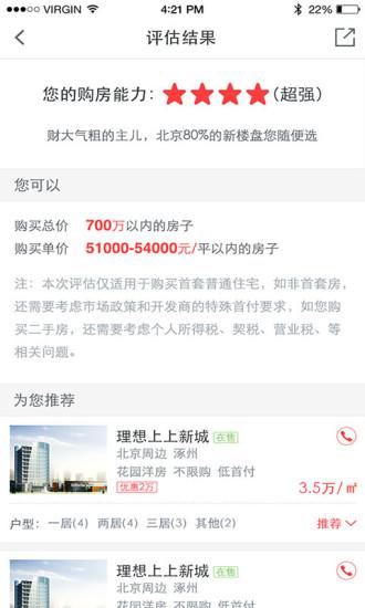 搜狐购房助手软件截图2