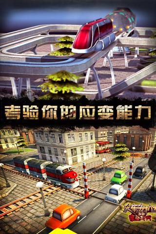 3D火车危机2摩登时代软件截图2