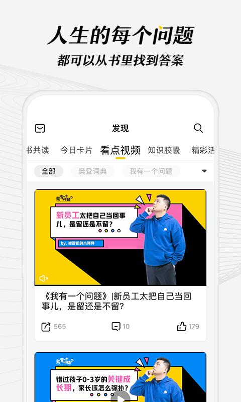 樊登读书软件截图4