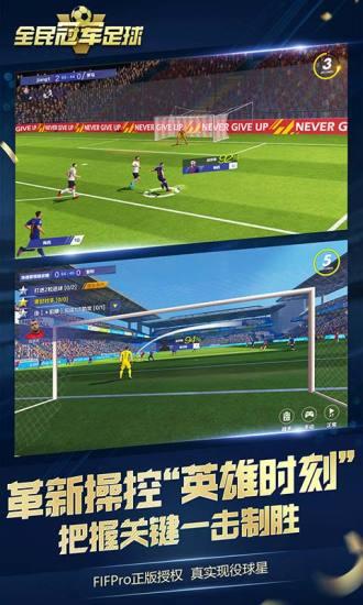 全民冠军足球软件截图2