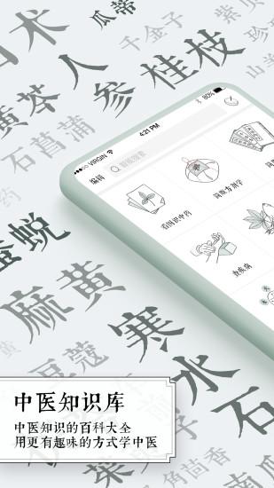中医通软件截图0