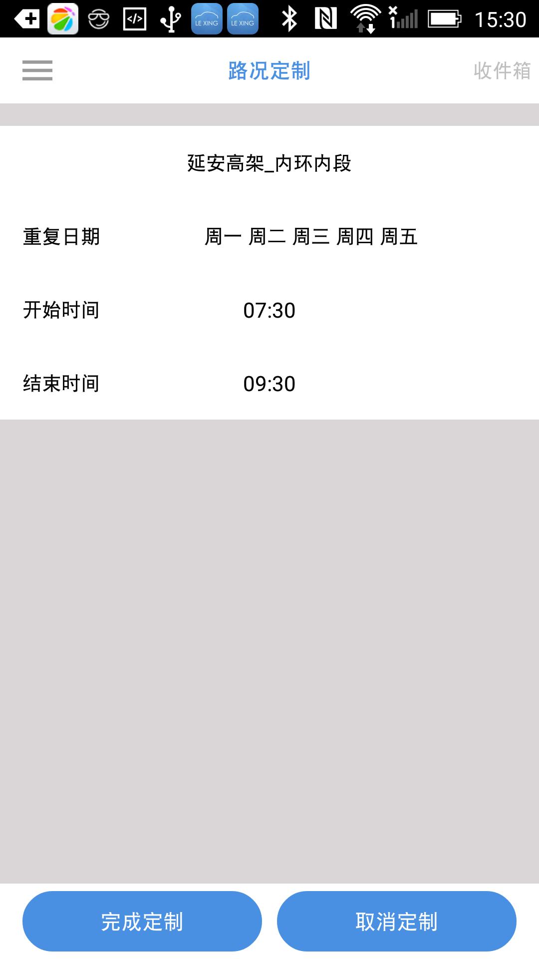 乐行上海软件截图3