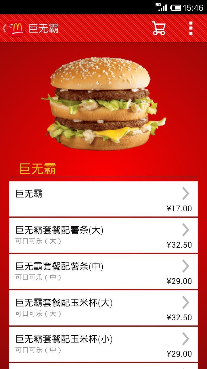 麦当劳麦乐送软件截图3