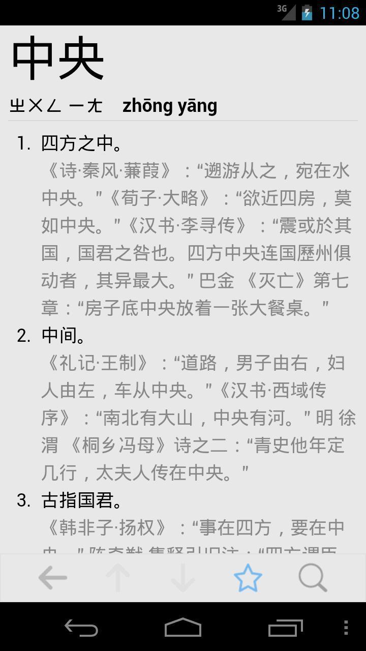 汉语词典软件截图0