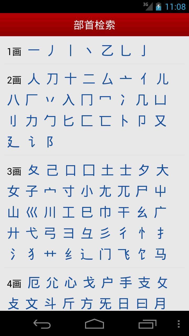 汉语词典软件截图4