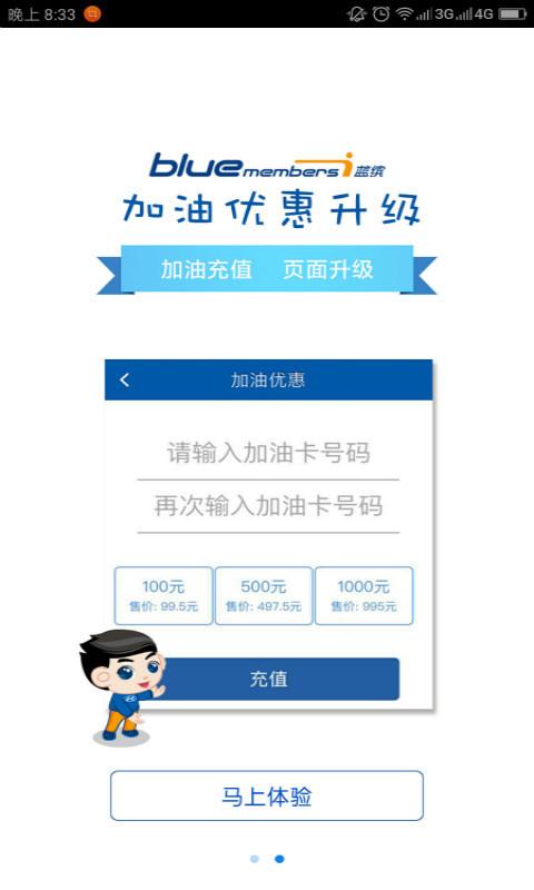 北京现代bluemembers软件截图1