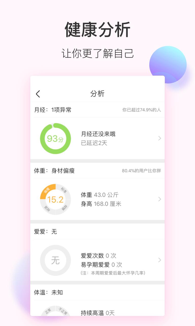 美柚软件截图2