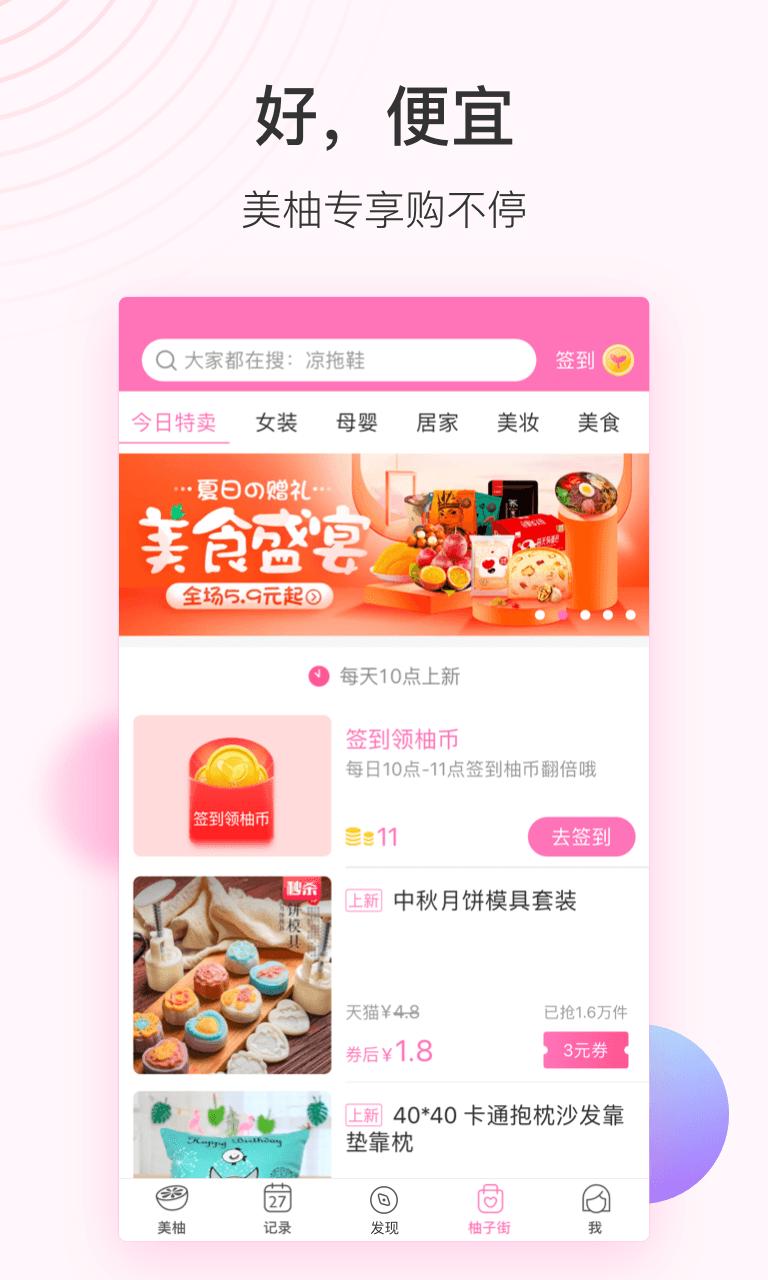 美柚软件截图4