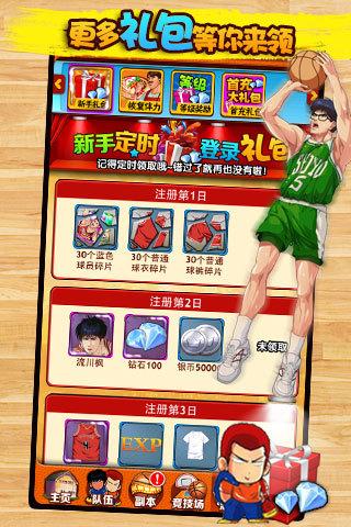 篮球飞人软件截图1