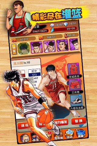 篮球飞人软件截图4
