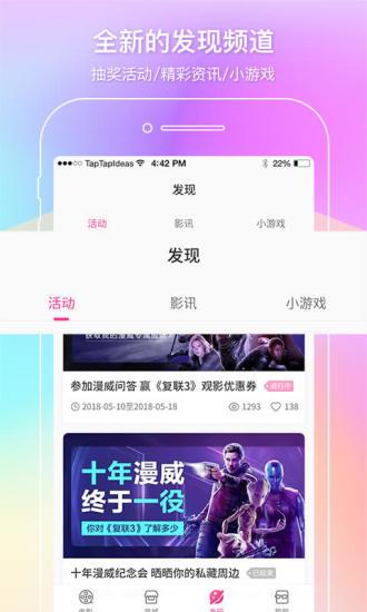 中国电影通软件截图1