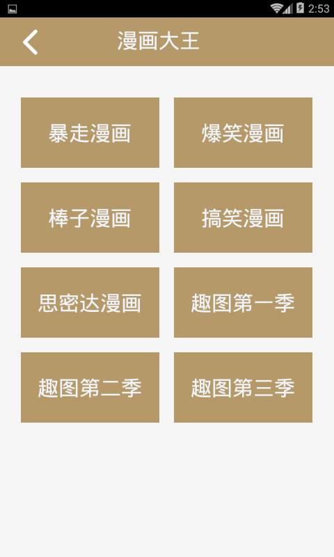 笑话大王软件截图3
