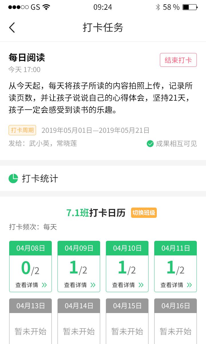 河南校讯通软件截图4