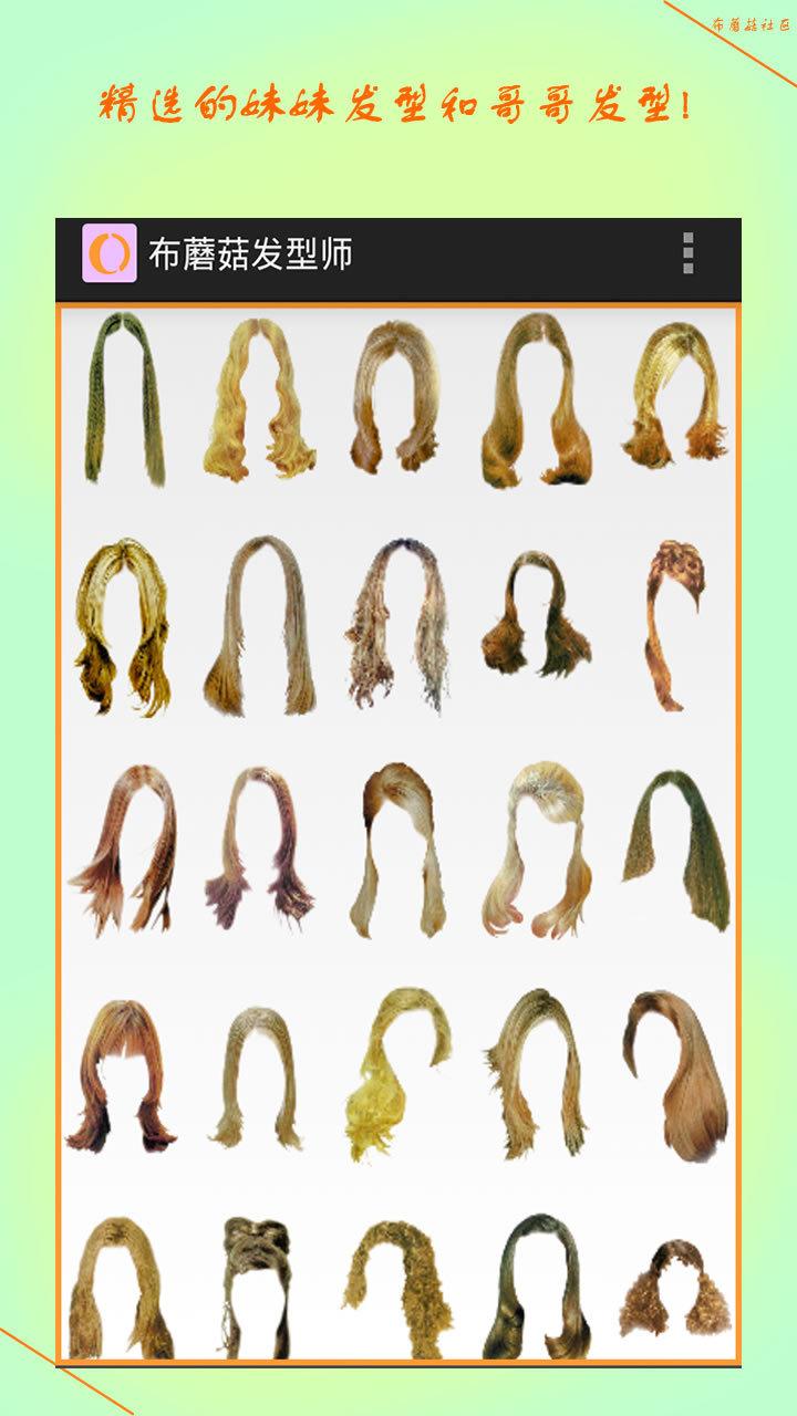 布蘑菇发型师软件截图3