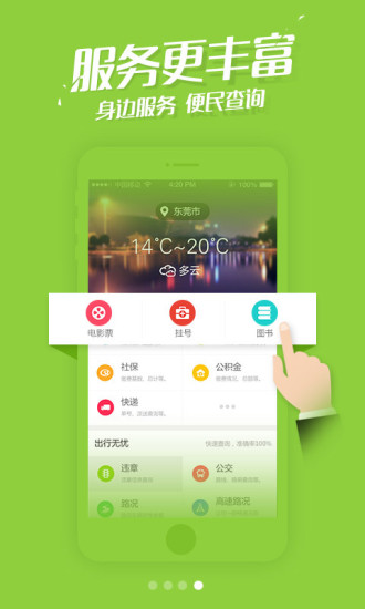 东莞阳光台软件截图3