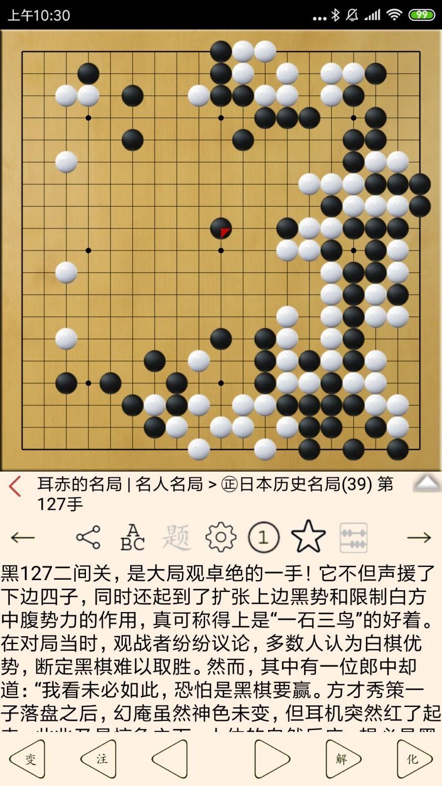 围棋宝典软件截图2