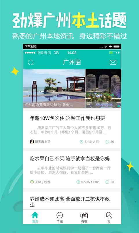 广州妈妈网life版软件截图0