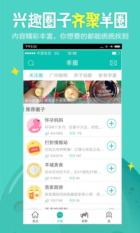 广州妈妈网life版软件截图1
