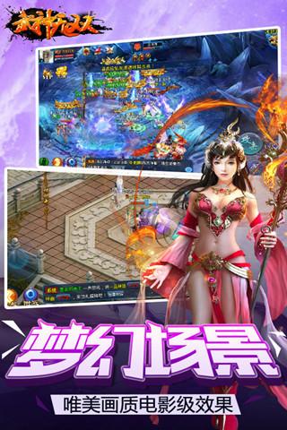 武神无双HD软件截图0