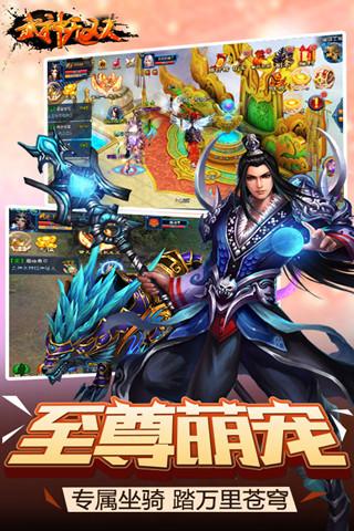武神无双HD软件截图3