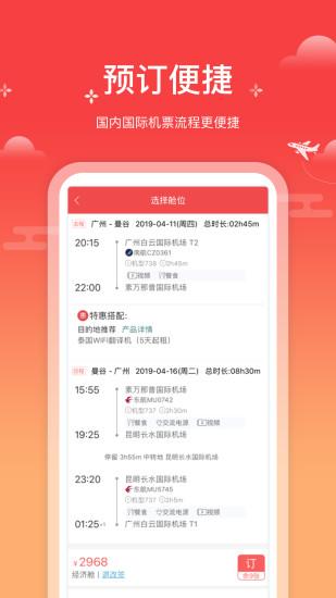 一起飞国际机票网软件截图1