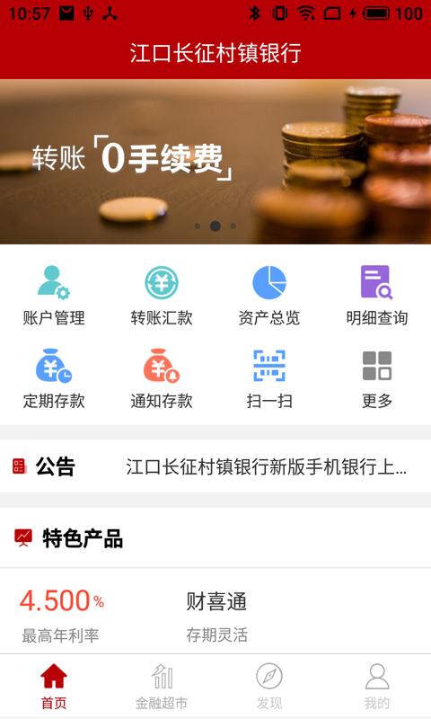 江口长征村镇银行软件截图0