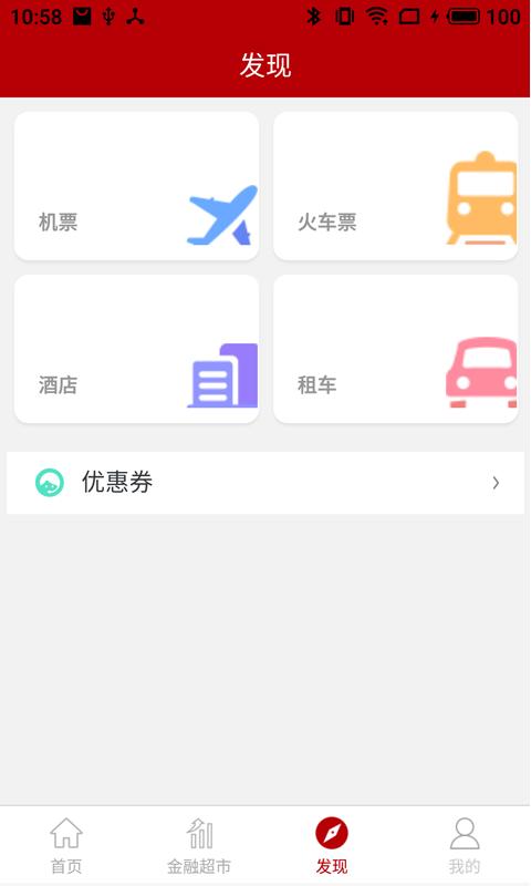 江口长征村镇银行软件截图2