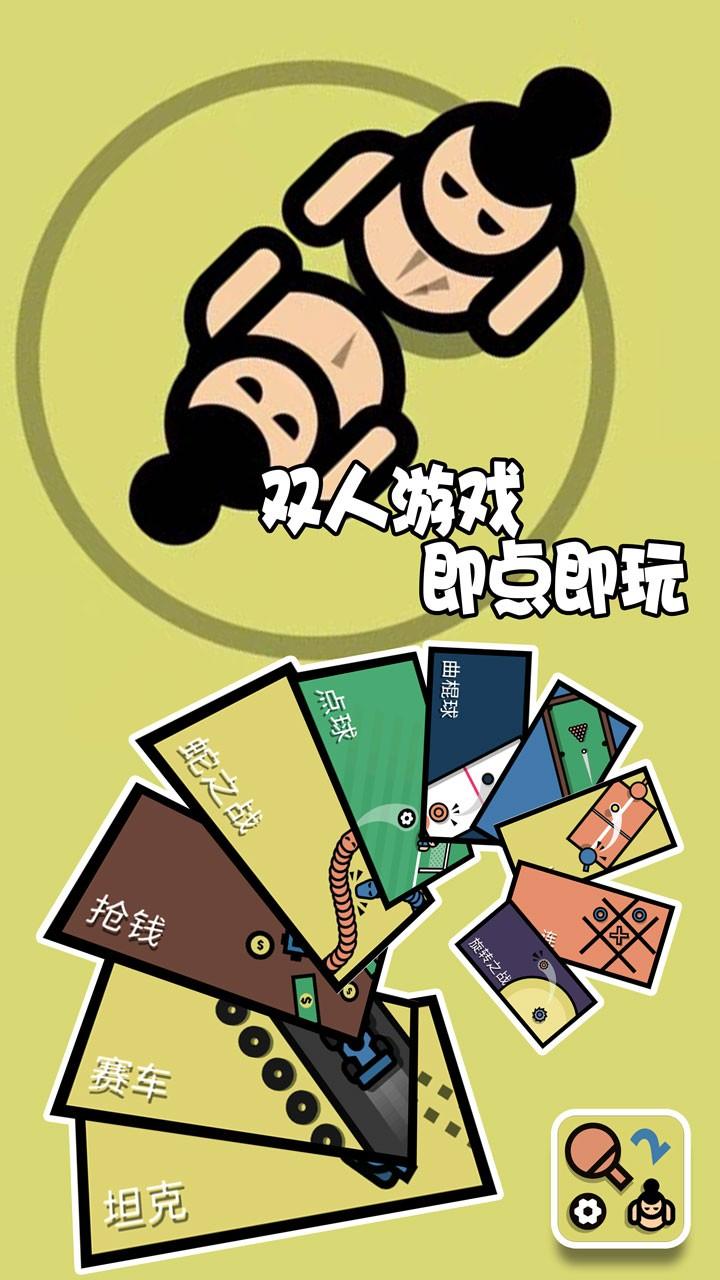 情侣游戏盒子软件截图3