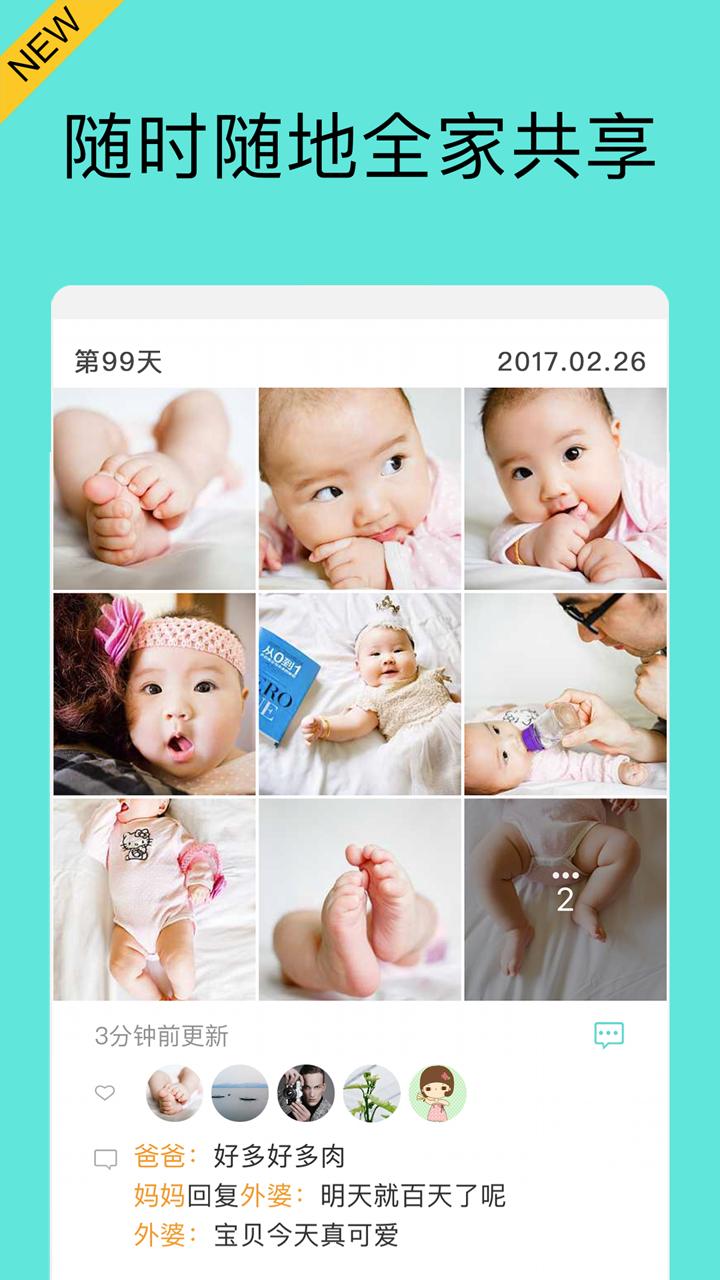 宝宝拍拍软件截图4