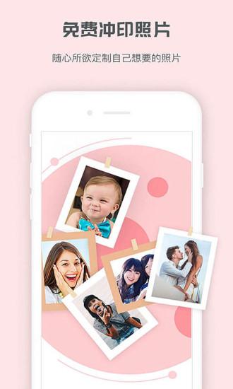 片片家庭相册软件截图0