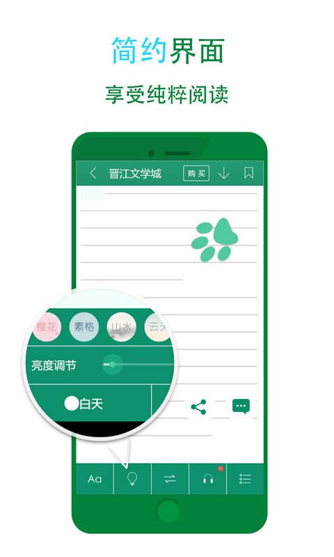 晋江小说阅读软件截图4