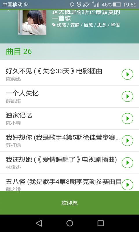 最好听的手机歌曲音乐播放器软件截图2