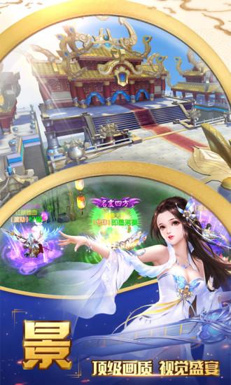 炼狱战神 :仙侠修仙游戏软件截图4