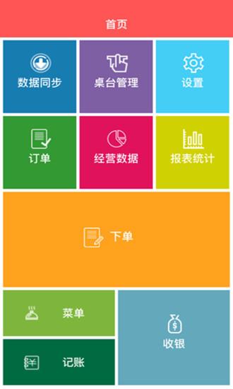 上饭快云餐饮管理软件软件截图0