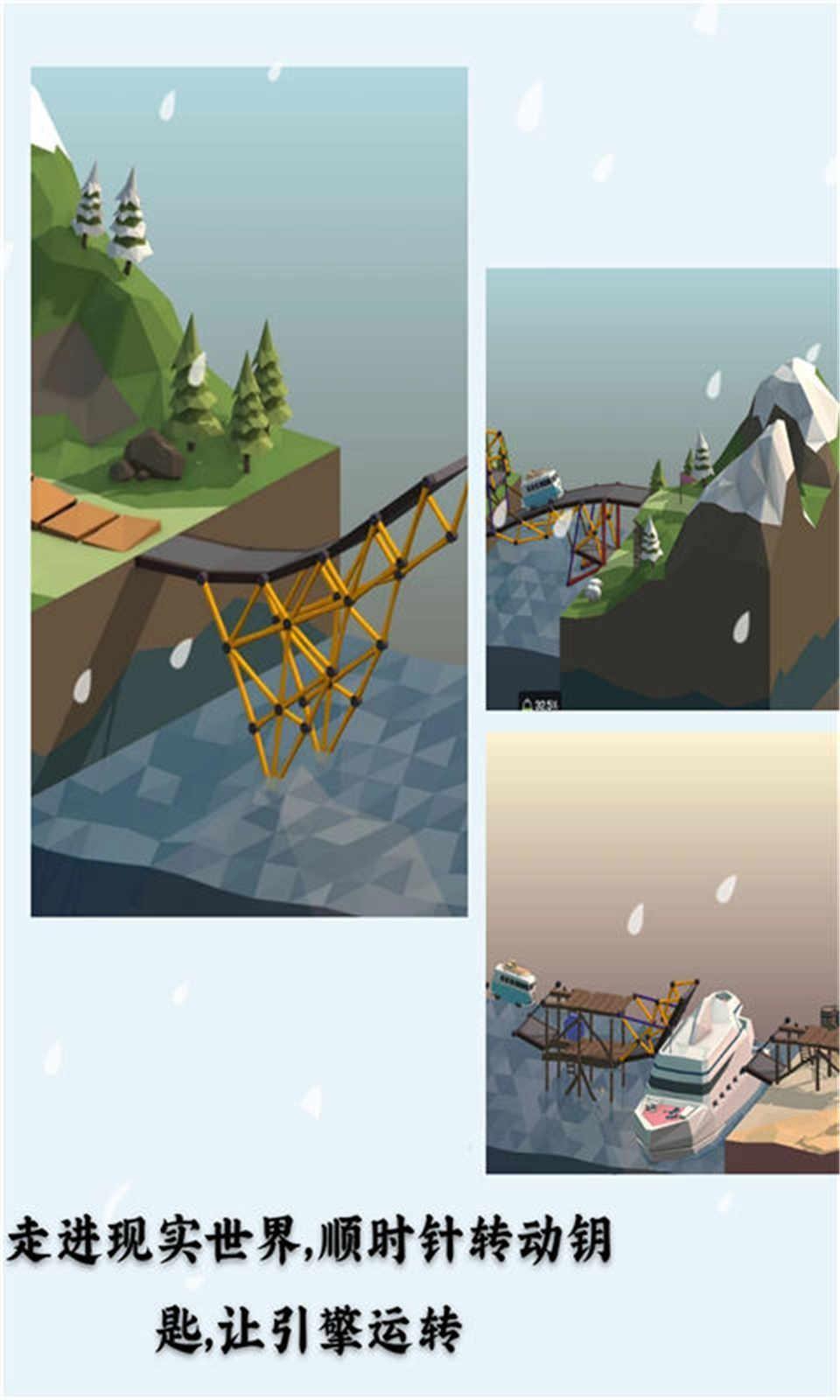 桥梁建造师软件截图1