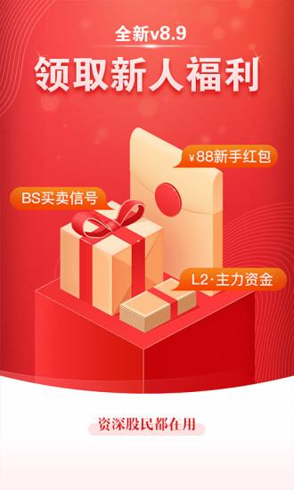 益盟操盘手加强版软件截图0