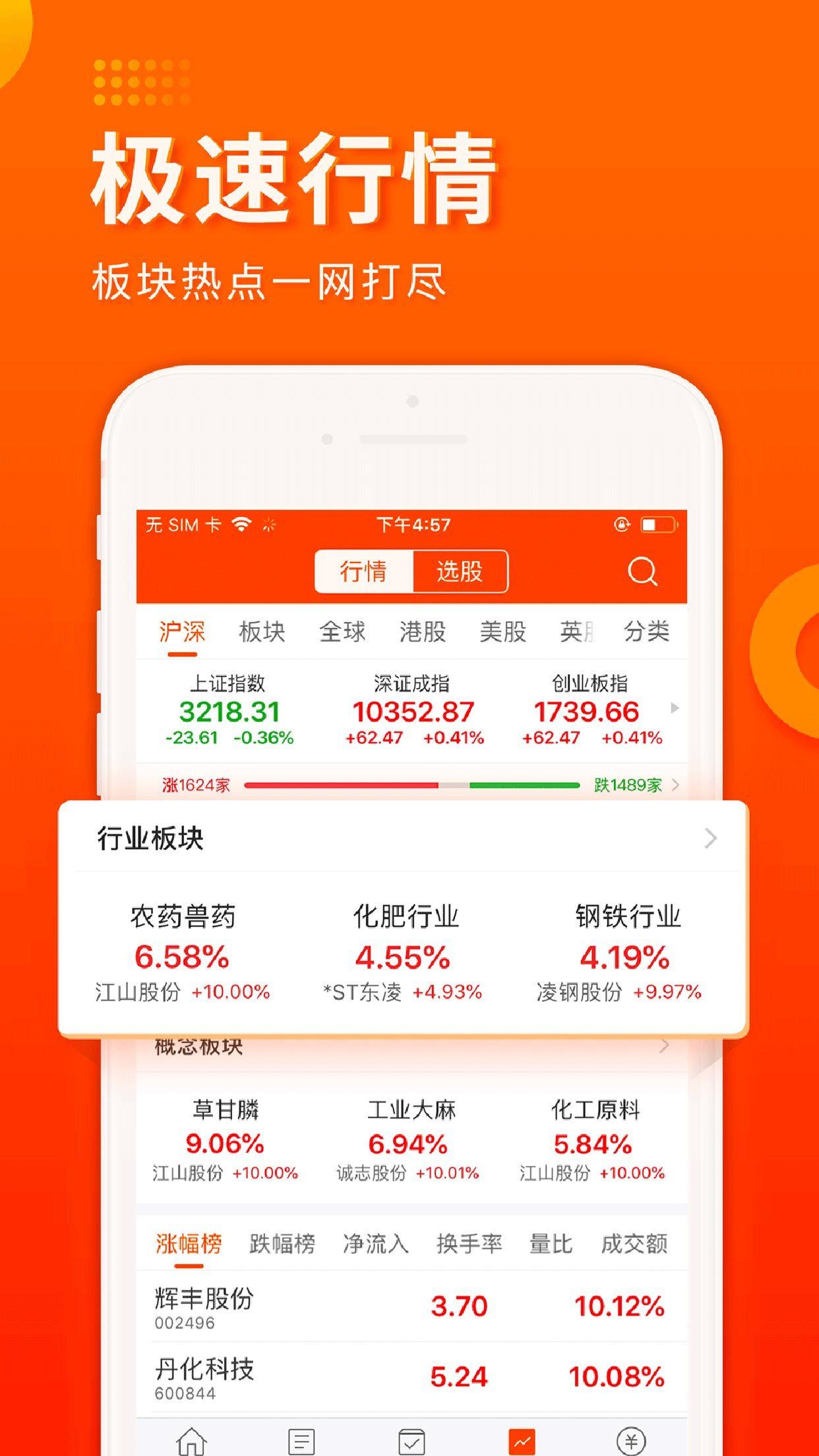 东方财富股票软件截图2
