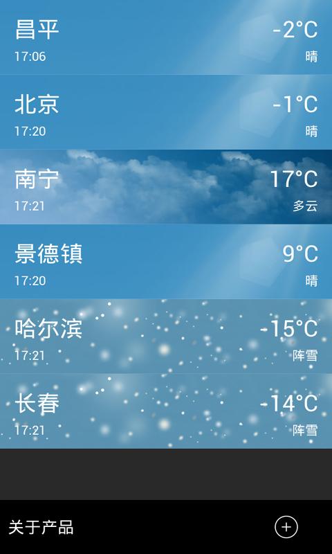 懂你天气软件截图1