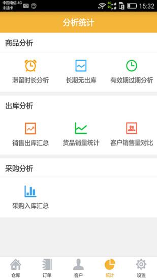 冠唐云仓库管理软件截图0